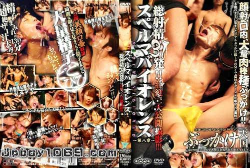 KO Deep - Sperm Violence 8 & Free Japanese Gay Porn Videos